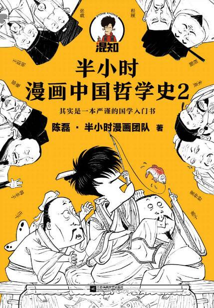 《半小时漫画中国哲学史2》陈磊epub+mobi+azw3