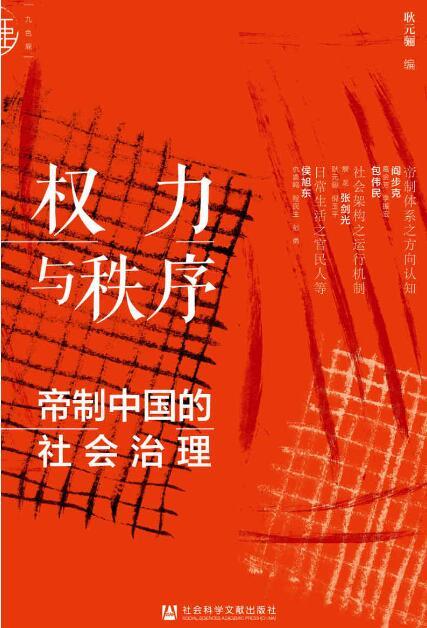 《权力与秩序:帝制中国的社会治理 (九色鹿)》耿元骊epub+mobi+azw3