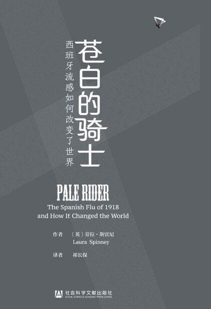《苍白的骑士:西班牙流感如何改变了世界》[英]劳拉·斯宾尼epub+mobi+azw3