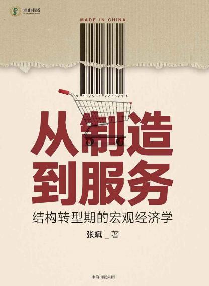 《从制造到服务:结构转型期的宏观经济学》张斌epub+mobi+azw3
