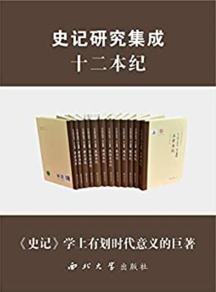 《史记研究集成·十二本纪(套装共12册)》赵光勇, 吕新峰等等epub+mobi+azw3