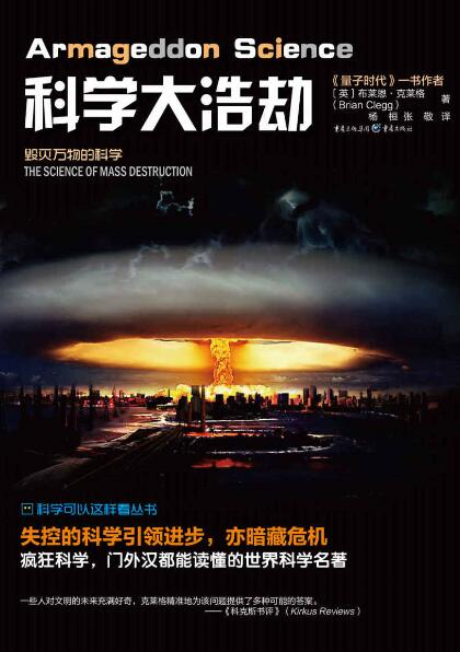 《科学大浩劫:毁灭万物的科学》布莱恩·克莱格epub+mobi+azw3