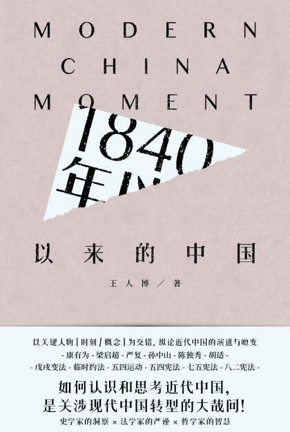 《1840年以来的中国》王人博 epub+mobi+azw3