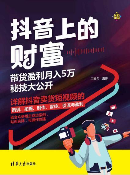 《抖音上的财富:带货盈利月入5万秘技大公开》吕澜希epub+mobi+azw3