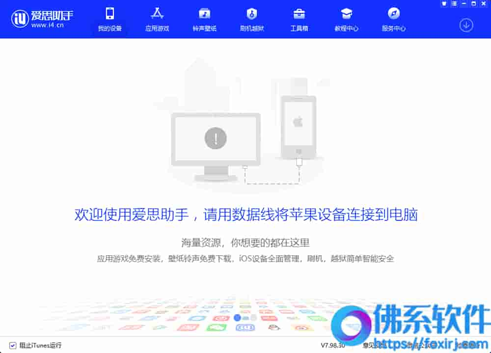 iPhone手机管理工具爱思助手 官方中文版