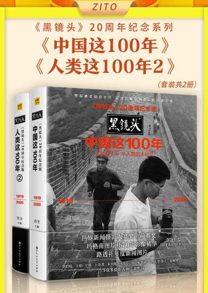《黑镜头》20周年纪念系列:《中国这100年》+《人类这100年2》epub+mobi+azw3