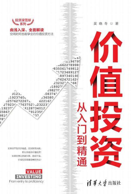 《价值投资从入门到精通》吴晓冬epub+mobi+azw3