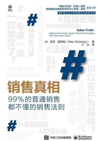 《销售真相:99%的普通销售都不懂的销售法则》王玉epub+mobi+azw3