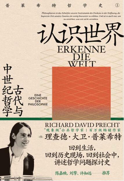 《认识世界:古代与中世纪哲学》理查德·大卫·普莱希特epub+mobi+azw3