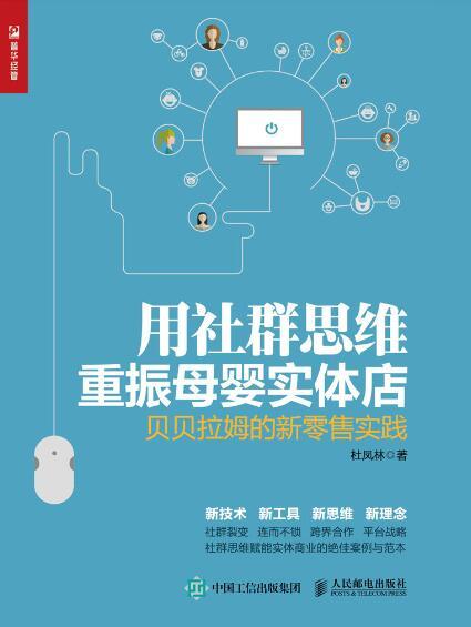 《用社群思维重振母婴实体店:贝贝拉姆的新零售实践》杜凤林epub+mobi+azw3