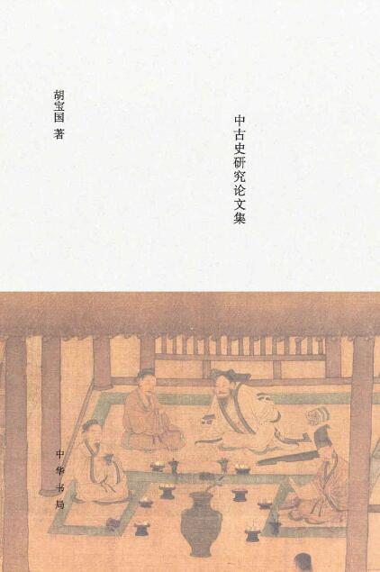 《将无同——中古史研究论文集》胡宝国epub+mobi+azw3