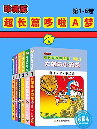 《哆啦A梦超长篇珍藏版(第1-6卷)》藤子·F·不二雄epub+mobi+azw3