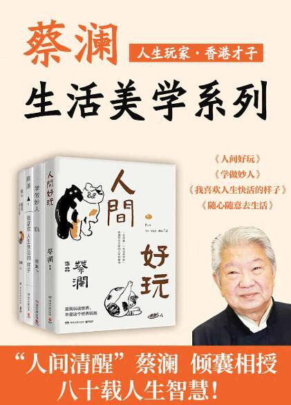 《人生玩家蔡澜:生活美学集(共4册)》蔡澜epub+mobi+azw3