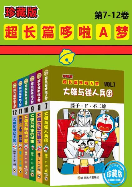《哆啦A梦超长篇珍藏版(第7-12卷)》藤子·F·不二雄epub+mobi+azw3