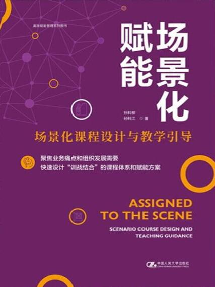《场景化赋能——场景化课程设计与教学引导》孙科柳/孙科江epub+mobi+azw3