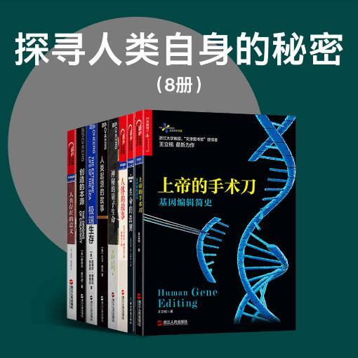 《探寻人类自身的秘密(8册)》吉姆•艾尔-哈利利, 约翰乔•麦克法登等等epub+mobi+azw3