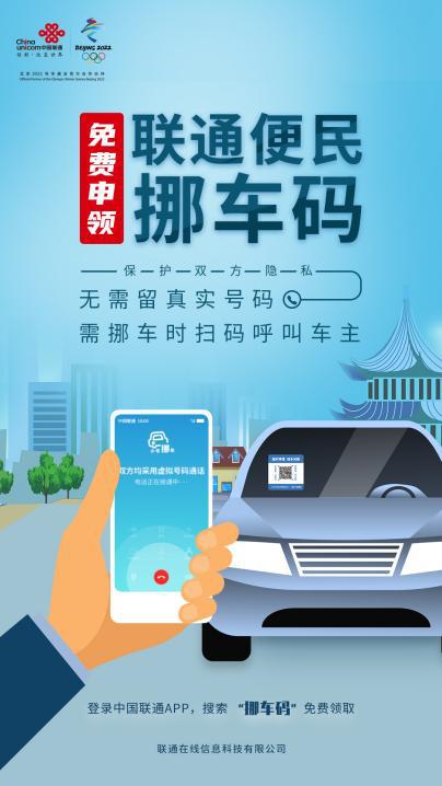 中国联通用户免费领取挪车码,需自己打印