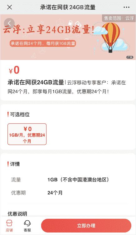 广东中国移动全省1G24个月,要求许诺在网两年
