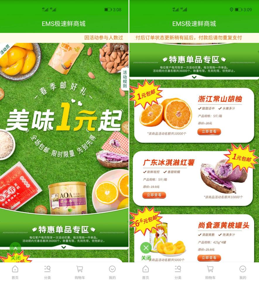 邮政银行-1元买胡柚或紫薯5斤整箱