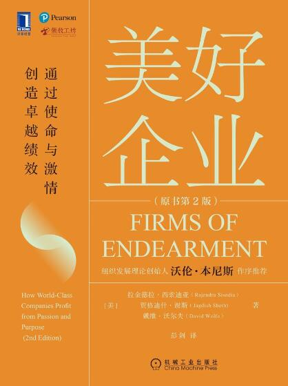 《美好企业:通过使命与激情创造卓越绩效(原书第2版)》拉金德拉·西索迪亚epub+mobi+azw3