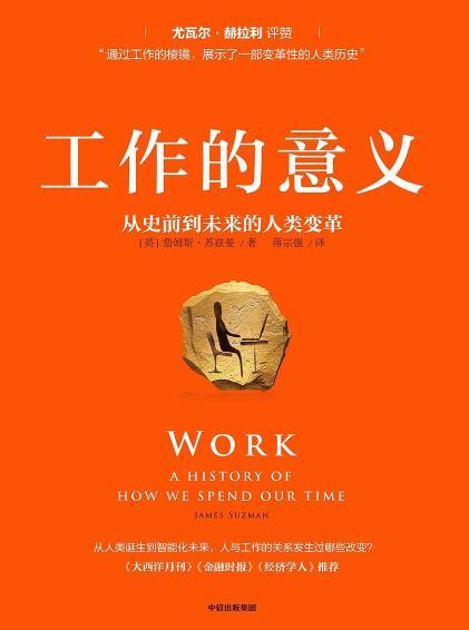 《工作的意义》詹姆斯·苏兹曼epub+mobi+azw3