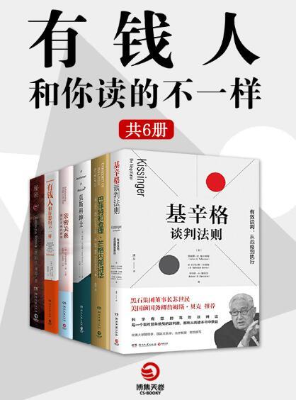 《有钱人和你读得不一样 (全6册)》朗达·拜恩等等epub+mobi+azw3