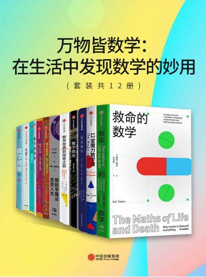 《万物皆数学:在生活中发现数学的妙用(套装共12册)》[英]基特·耶茨, [美]乔丹·艾伦伯格epub+mobi+azw3