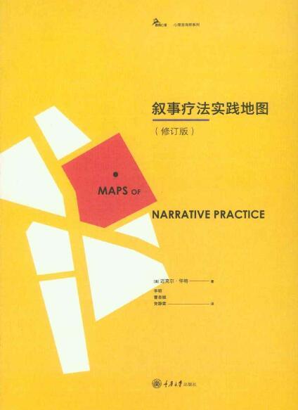 《叙事疗法实践地图(修订版)》迈克尔·怀特 epub+mobi+azw3