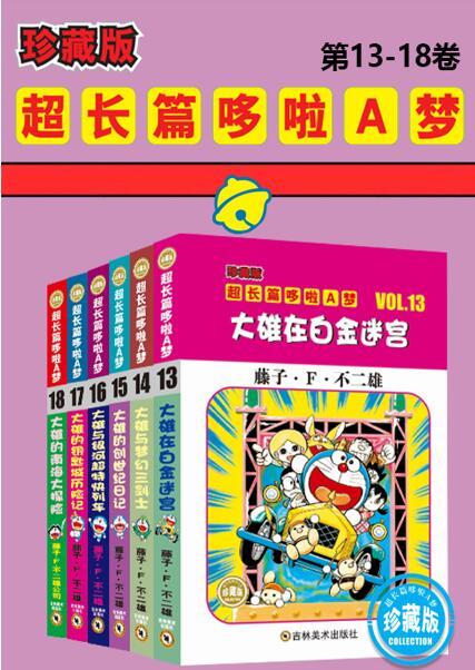《哆啦A梦超长篇珍藏版(第13-18卷)》藤子·F·不二雄epub+mobi+azw3