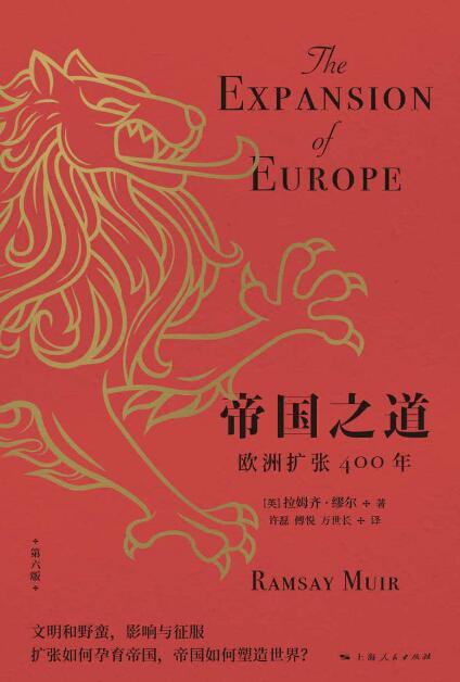 《帝国之道:欧洲扩张400年(第六版)》拉姆齐·缪尔epub+mobi+azw3