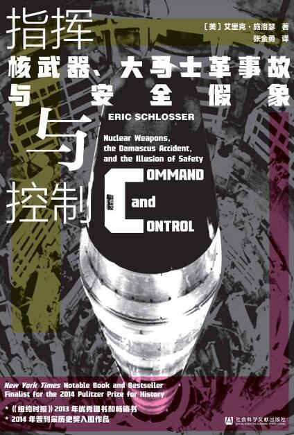 《指挥与控制 : 核武器、大马士革事故与安全假象》[美] 艾里克·施洛瑟epub+mobi+azw3
