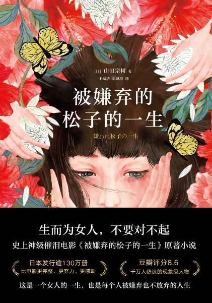 《被嫌弃的松子的一生(2021版)》山田宗树epub+mobi+azw3