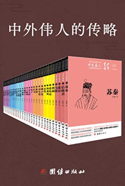 《中外伟人的传略:(套装共28册) 》epub+mobi+azw3