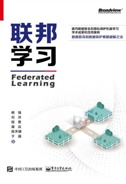 《联邦学习=Federated Learning》杨强 epub+mobi+azw3