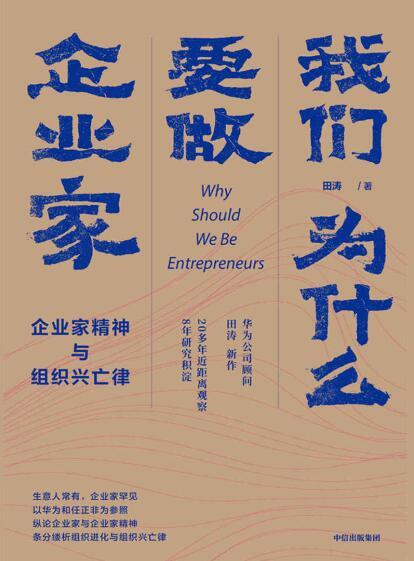 《我们为什么要做企业家:企业家精神与组织兴亡律》田涛epub+mobi+azw3