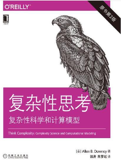 《复杂性思考:复杂性科学和计算模型(原书第2版)》艾伦·B.唐尼epub+mobi+azw3