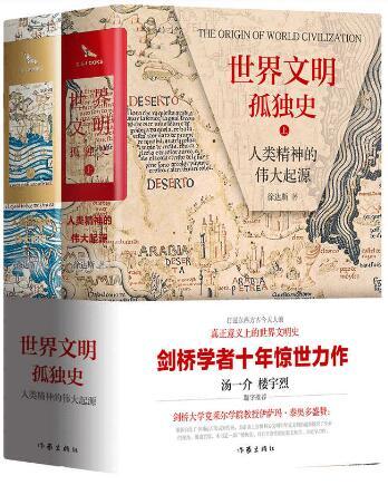 《世界文明孤独史:人类精神的伟大起源》徐达斯epub+mobi+azw3