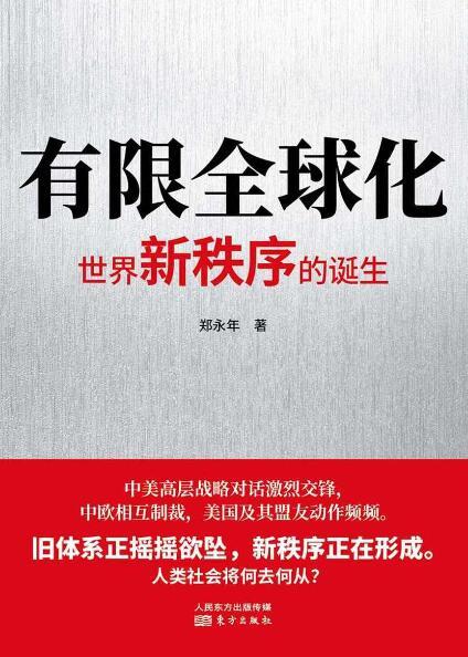 《有限全球化:世界新秩序的诞生》郑永年 epub+mobi+azw3