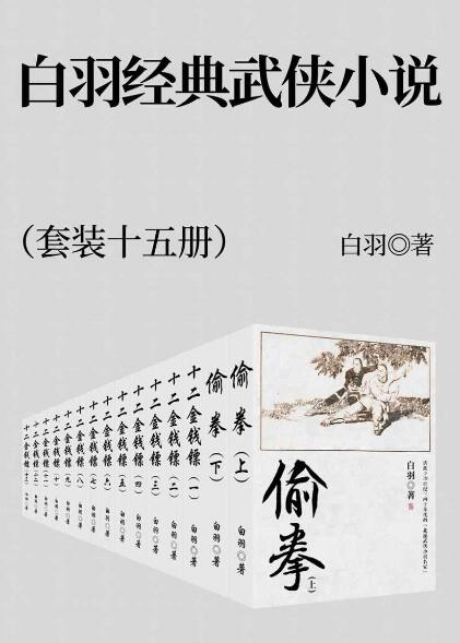 《白羽经典武侠小说 套装十五册》epub+mobi+azw3