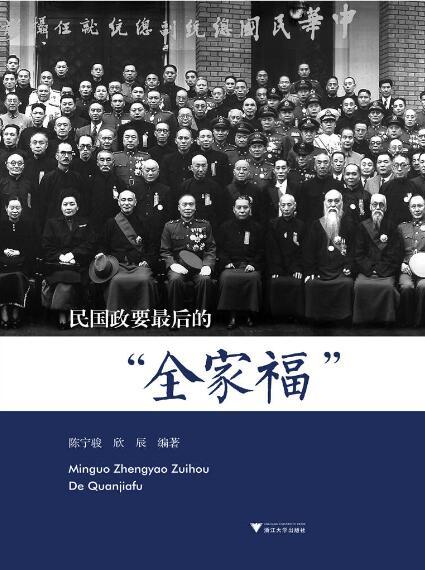"""《民国政要最后的""""全家福""""》陈宁骏 epub+mobi+azw3"""