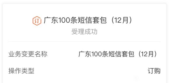 广东联通免费开通每月100条短信包的方法
