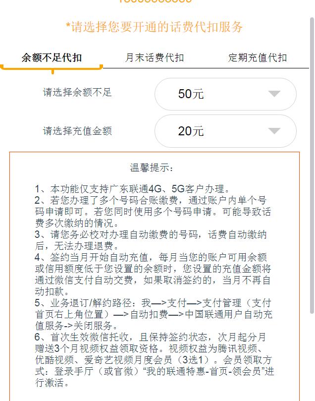 广东联通免费福利 使用微信代交话费免费用3个月视频会员