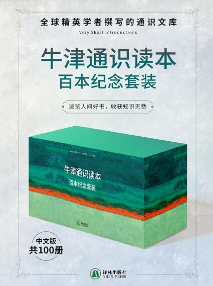 《牛津通识读本百本纪念套装(共100册)》epub+mobi+azw3