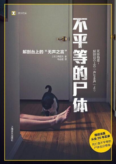 """《不平等的尸体 : 解剖台上的""""无声之言""""》[日] 西尾元epub+mobi+azw3"""