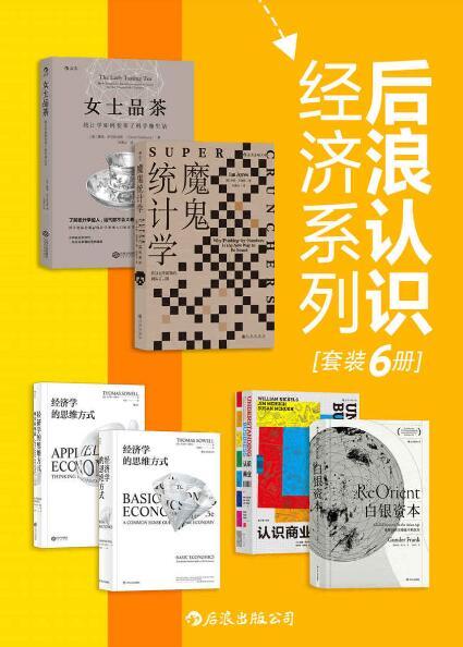 《后浪认识经济系列(套装共6册)》 epub+mobi+azw3