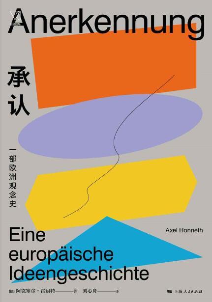 《承认:一部欧洲观念史》阿克塞尔·霍耐特 epub+mobi+azw3