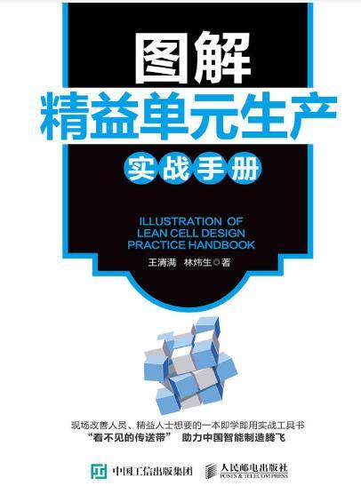《图解精益单元生产实战手册》王清满epub+mobi+azw3