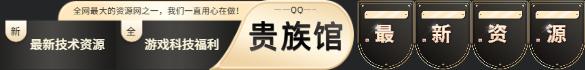 QQ贵族馆