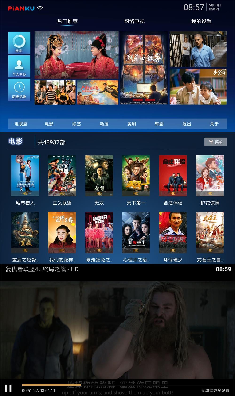盒子片库TV v3.0.4无广告