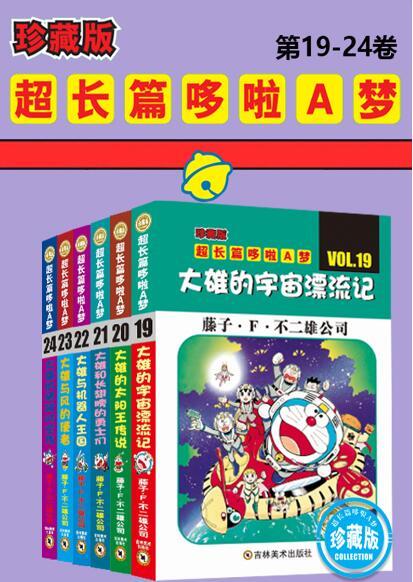 《哆啦A梦超长篇珍藏版(第19-24卷)》藤子·F·不二epub+mobi+azw3